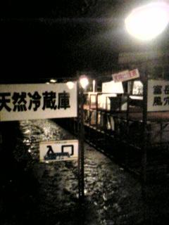 富岳風穴天然冷蔵庫