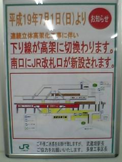 武蔵境駅のお知らせ