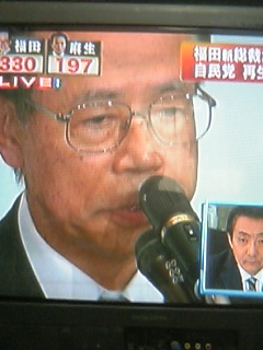 福田康夫総裁