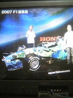 F1総集編2007