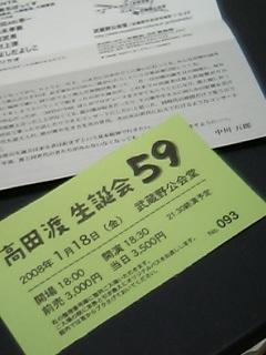 高田渡生誕会59・チケット