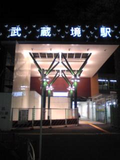 武蔵境駅南口・夜