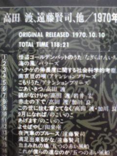 1970年全日本フォークジャンボリー