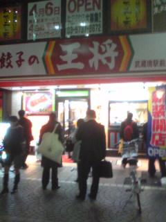 餃子の王将武蔵境駅前店