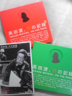 高田渡、旅の記録