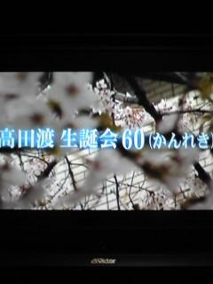 高田渡生誕会60