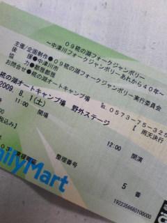 フォークジャンボリーのチケット