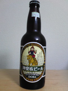 神楽坂ビール