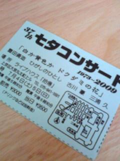 七夕コンサートのチケット