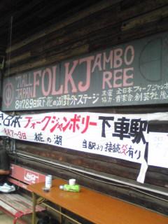 全日本フォークジャンボリー資料館