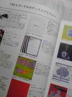URCディスコグラフィー