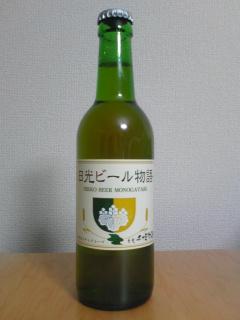 日光ビール