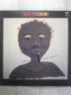 加川良ライブ/中津川フォークジャンボリー'71