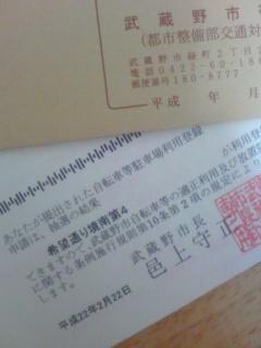 利用登録決定通知書