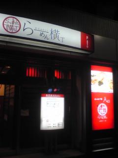 高円寺らーめん横丁