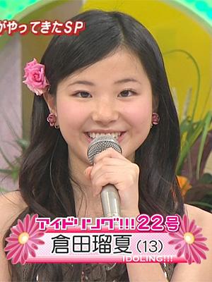 アイドリング22号倉田瑠夏