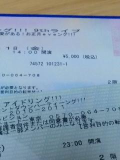 アイドリングのチケット