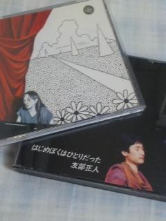 友部正人さんと小谷美紗子さんのCD