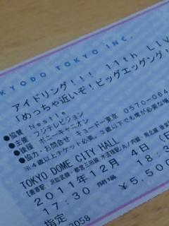 ライブのチケット