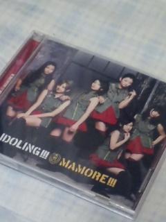 MAMORE!!!