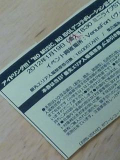 イベント券