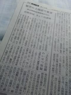 2012年2月8日付け朝刊