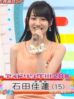 28号石田佳蓮