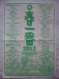 祝春一番2012