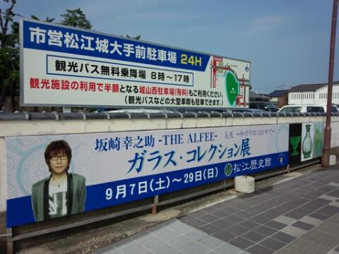 松江城駐車場