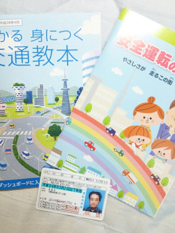 教本と免許証