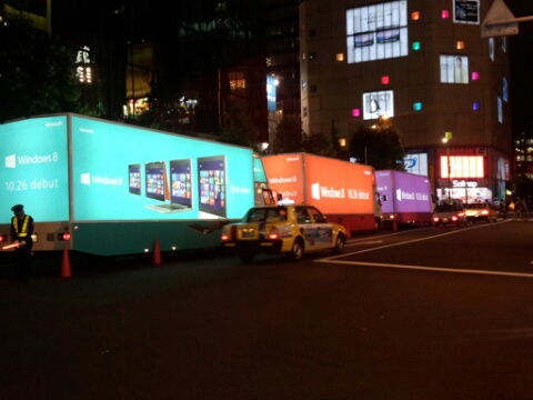 Windows8のトラック