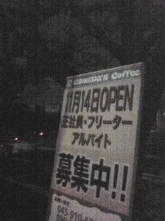 コメダ珈琲店オープン告知