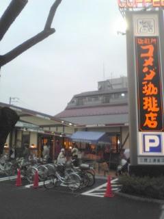 コメダ珈琲店三鷹上連雀店